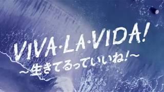 VIVA・LA・VIDA!~生きてるっていいね!~ 五木ひろし
