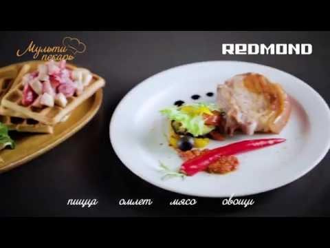 Мультипекарь REDMOND RMB-M601 - домашняя выпечка на любой вкус!
