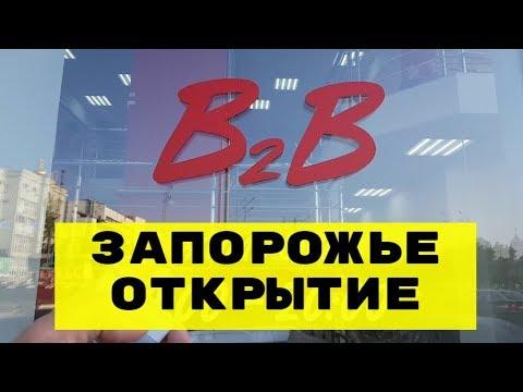 B2B Jewelry - Запорожье ¦ Открытие Магазина и Отзывы Людей о Проекте #B2b