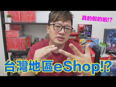 羅卡討論關於任天堂來台灣設點以及台灣eShop的問題