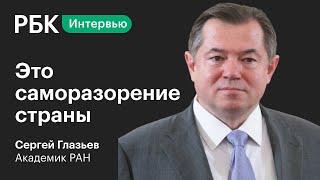 Сергей Глазьев о кризисе экономики из-за коронавируса и о том, что будет в 2021 году. Интервью РБК