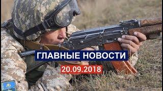 Новости Казахстана. Выпуск от 20.09.2018