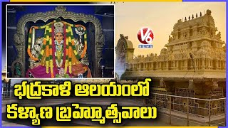Covid Impact on Bhadrakali Temple Kalyana Mahotsavam | Warangal | V6 News