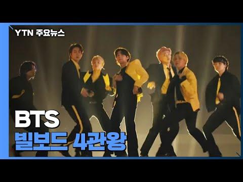 BTS, 빌보드 뮤직 어워즈 4관왕 달성