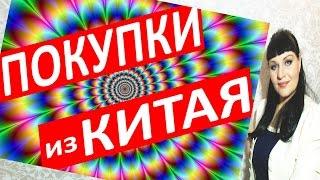 ПОКУПКИ с АЛИЭКСПРЕСС из КИТАЯ / заказ 2017 года