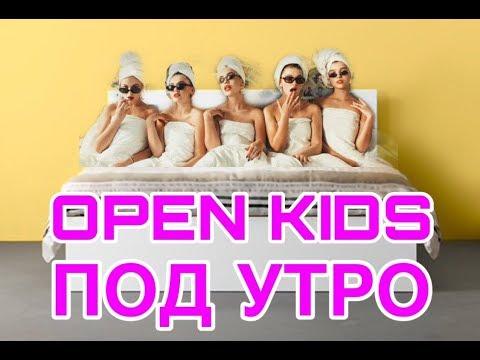 Open Kids – Под Утро МОЯ ВЕРСИЯ