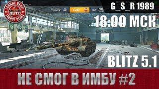 WoT Blitz -Не смог в имбу. Попытка #2 - World of Tanks Blitz (WoTB)