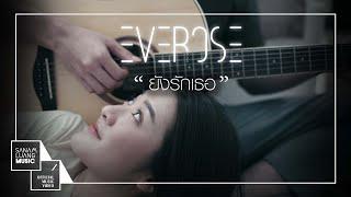 ยังรักเธอ l EVEROSE 【Official MV】