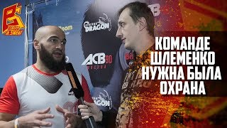 "Альберт Дураев: ""Команде Шлеменко нужна была охрана"""