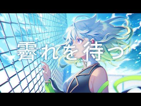 霽れを待つ - Covered by YuNi【Orangestar】
