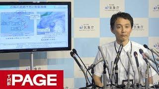 東・西日本で大雨警戒台風12号の見通しで気象庁が記者会見2018年7月27日