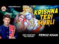 Krishna Teri Murli By Feroz Khan Full Song I Punjabi Krishna Songs | Jai Bala Music
