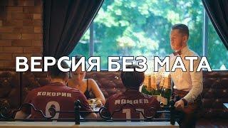 Кокорин и Мамаев пьют шампанское! Ленинград - В Питере - пить, С Павликом пить (БЕЗ МАТА)