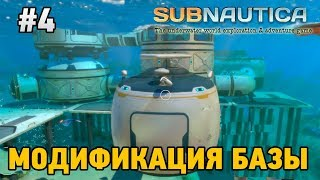 Subnautica #4 Модификация базы