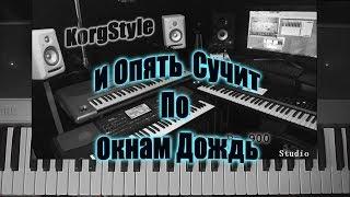 KorgStyle & MM - И Опять Стучит По Окнам Дождь (Korg Pa 700) DemoVersion