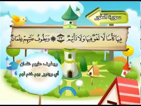 المصحف المعلم للأطفال [052] سورة الطور