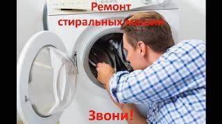 Ремонт стиральных машин в Волжский недорого +79275171681