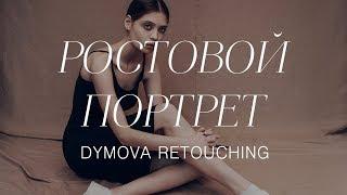 Ретушь Ростового Портрета | Full Body Portrait Retouch | Dymova Retouching