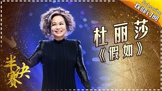 Episode 12 of Singer 2017: 假如 (If)