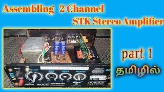 How do 2 channel STK stereo amplifier assembling video part 1// #3tech