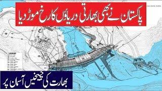 dams pakistan ki zrort || pakistan ne india k rivers ko control kr lia |1click to know|info teacher