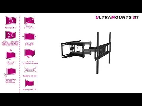 UltraMounts UM873. Установка телевизора на стену с помощью наклонно-поворотного кронштейна UM873.