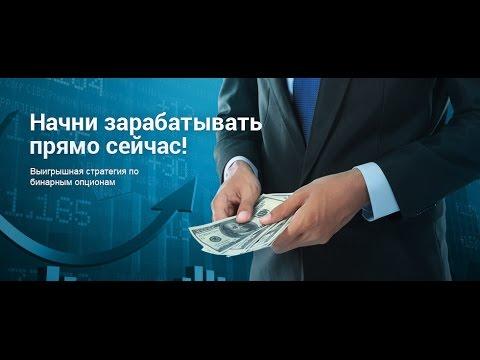 Как торговать бинарными опционами за чужие деньги