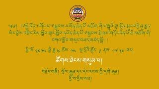Tibetan: Session 3 Topic: Traditional & Modern Teacher Q&A