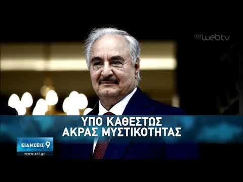 Ξεκάθαρο μήνυμα Μητσοτάκη- Χάφταρ για το μνημόνιο Λιβύης-Τουρκίας | 17/01/2020 | ΕΡΤ