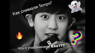 Съемки Tempo|Что с exo???|Exo-Tempo