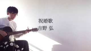 吉野弘「祝婚歌」を歌う。