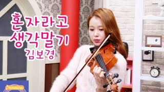 Kim Bo Kyung - Don't Think You're Alone(School 2013 OST)Violin solo