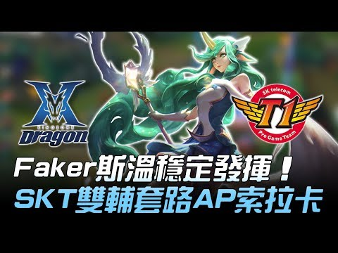 KZ vs SKT Faker斯溫穩定發揮 SKT雙輔套路AP索拉卡!?Game1