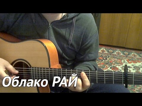 Облако Рай - А. Жигалов (кавер на гитаре iv_pershin)
