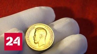 Курянин нашел клад времен Николая II, но во время экспертизы он таинственно исчез - Россия 24
