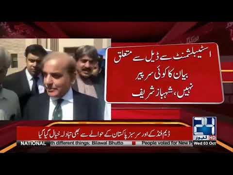 Shahbaz Sharif Responds To Rana Mashood Establishment Statement | 24