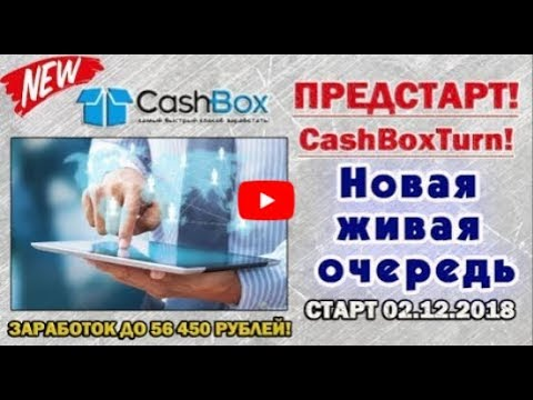 СРОЧНО! ПРЕДСТАРТ СУПЕР НОВОЙ ЖИВОЙ ОЧЕРЕДИ CashBoxTurn Заработок 56450 рублей