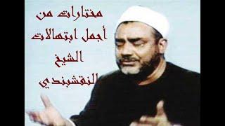 تحميل و مشاهدة مختارات من أخشع ابتهالات الشيخ النقشبندي رحمه الله MP3