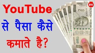 How to Earn Money on YouTube in Hindi | By Ishan - Download this Video in MP3, M4A, WEBM, MP4, 3GP