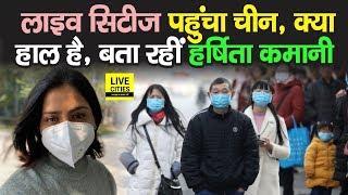 China से बता रहीं हैं Patna की Harshita, अब सब चंगा है, गरम पानी से कुछ नहीं होता, बचें भारतीय