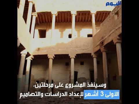 ولي العهد يوجه بترميم مباني التراث العمراني «وسط الرياض»