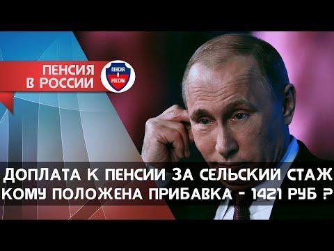 Доплата к пенсии за сельский стаж 1421 рубль 56 копеек в 2020 году
