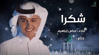 "مازيكا ""Abas Ibrahim - Shukran | عباس إبراهيم - شكــرا"" تحميل MP3"