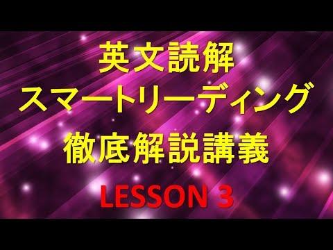 英文読解スマートリーディング徹底解説講義 lesson3
