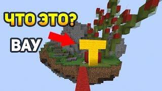 ПОМЕТИЛ ВСЕ БАЗЫ НА БЕД ВАРСЕ, МЕТКОЙ! - (Minecraft Bed Wars)