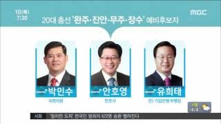 2016년 03월 10일 방송 전체 영상