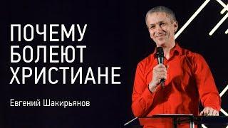 Почему болеют христиане | Евгений Шакирьянов | видео проповеди | Церковь Завета | 12+