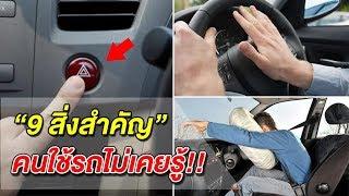 """คนขับรถควรรู้!! """"9 สิ่งสำคัญ"""" ที่คนใช้รถส่วนใหญ่ เข้าใจผิดมาตลอด อันตรายถึงชีวิต!!"""