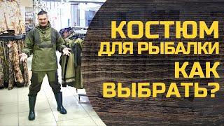 Куртки для рыбалки и в лес
