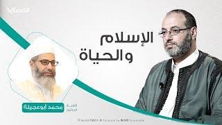الإسلام والحياة  25 - 05 - 2019